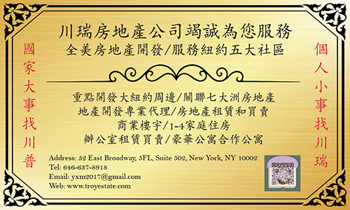 Troy Yuxiangmin Name card back